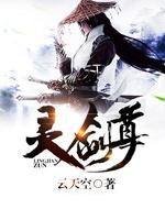 [Dịch] Linh Kiếm Tôn