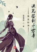 Trùng Sinh Liễu Thần, Hồng Hoang Đánh Dấu Ngàn Vạn Năm [C]