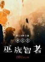 Hồng Hoang Chi Vu Tộc Trí Giả [C]