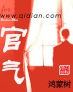 [Dịch] Quan Khí