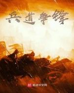 Binh Đạo Tranh Phong