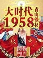 [Dịch] Đại Thời Đại 1958 - Tàng Thư Viện