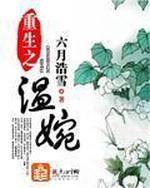 [Dịch] Trùng Sinh Chi Ôn Uyển