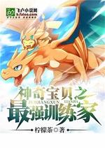 Pokemon mạnh nhất nhà huấn luyện