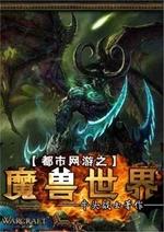 Đô thị võng du chi World of Warcraft