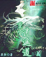 [Dịch]Trọng Sinh Tiêu Dao Đạo- Sưu tầm
