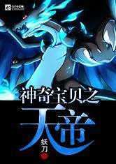 Pokemon Chi Thiên Đế