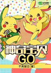 Pokemon: GO