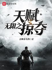 Vô Hạn Chi Thiên Phú Lược Đoạt