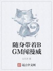 Tùy thân mang theo BGM sấm mạn uy