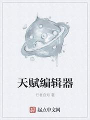 Thiên Phú Biên Tập Khí
