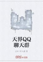 Thiên giới QQ group chat