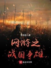 Võng Du Chi Chiến Quốc Tranh Hùng
