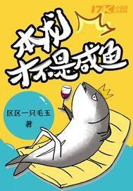 Bổn long mới không phải cá mặn