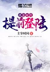 Thời Đại Hồng Hoang: Trước Giờ Đăng Nhập