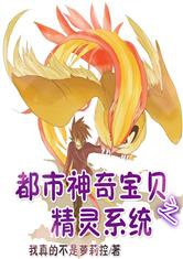 Đô Thị Pokemon Chi Pokemon Hệ Thống