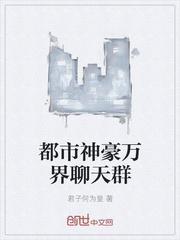 Đô Thị Thần Hào Vạn Giới Group Chat