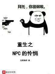 Trọng sinh chi NPC thương hại