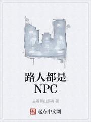 Người Qua Đường Đều Là NPC