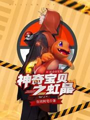 Pokemon Chi Hồng Tinh