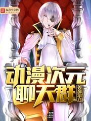 Manga anime thứ nguyên group chat