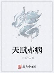 Thiên Phú Cũng Bệnh