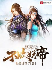 Hồng Hoang chi bất bại yêu đế