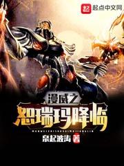 Marvel Chi Shurima Hàng Lâm