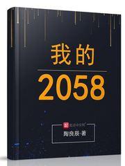 2058 của ta