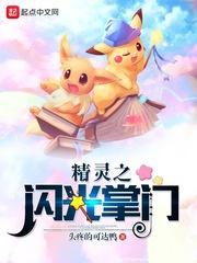 Pokemon Chi Shiny Chưởng Môn