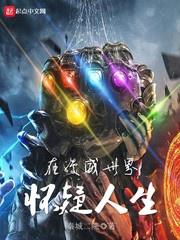 Ở Marvel Thế Giới Hoài Nghi Nhân Sinh