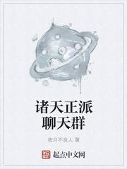 Chư Thiên Chính Phái Group Chat
