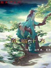 Đế Lâm Thập Phương