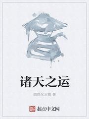 Chư Thiên Chi Vận