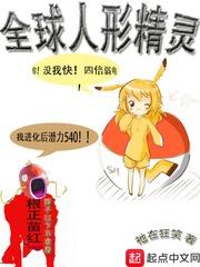 Toàn Cầu Hình Người Pokemon