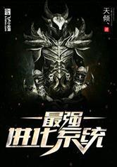 Armor Hero Chi Tiến Hóa Hệ Thống