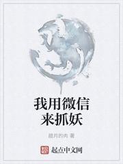 Ta dùng WeChat tới bắt yêu