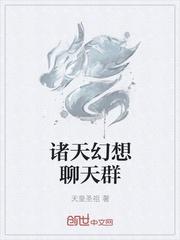 Chư Thiên Huyễn Tưởng Group Chat