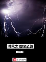 Hồng Hoang Chi Lôi Đình Chí Tôn