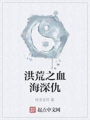 Hồng Hoang Huyết Hải Thâm Thù