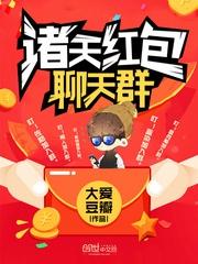 Chư Thiên Bao Lì Xì Group Chat