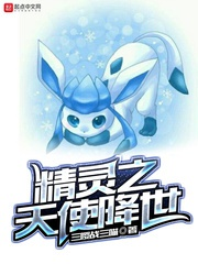 Pokemon Chi Thiên Sứ Giáng Thế