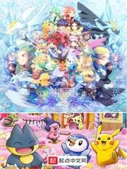 Pokemon Chi Thần Sủng Hợp Thành