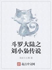 Đấu La Đại Lục chi Lưu tiểu kiêu truyền thuyết