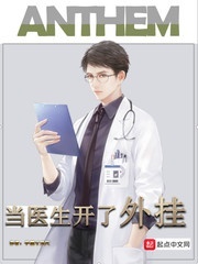 Đương bác sĩ khai ngoại quải