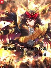 Kamen Rider ZI-O tự mình tu dưỡng