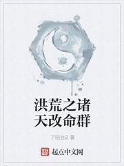 Hồng Hoang chi chư thiên sửa mệnh đàn