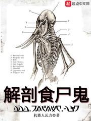 Giải phẫu thực thi quỷ