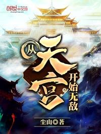 Từ Thiên Cung bắt đầu vô địch