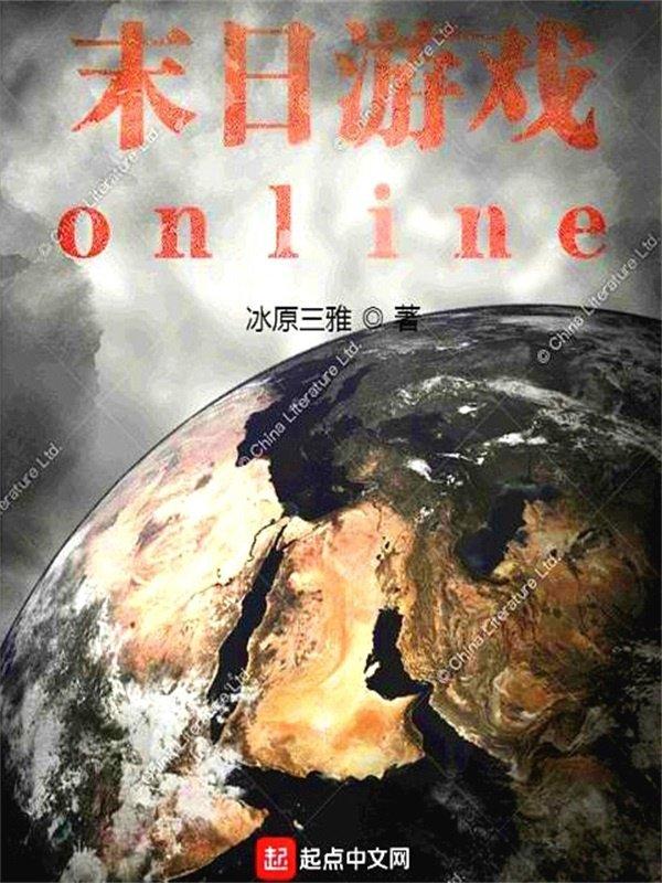 Tận thế trò chơi online